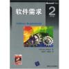 软件需求(第2版)[Software Requirements] assessing factors promoting open source software quality
