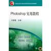 中等职业学校计算机应用与软件技术专业规划教材:Photoshop 实用教程(附CD-ROM光盘1张) change up intermediate teachers pack 1 audio cd 1 cd rom test maker