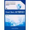 Visual Basic.NET程序设计 italian visual phrase book