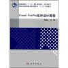 """普通高等教育""""十二五""""重点规划教材·计算机系列:Visual FoxPro程序设计教程 普通高等教育""""十二五""""计算机类规划教材:php程序设计案例教程(附光盘1张)"""