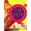 人体使用手册(男人版) 人体使用手册(修订版)[the user s manual for human body]