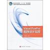 """普通高等教育""""十二五""""规划教材:Visual FoxPro程序设计实践 visual foxpro实用教程"""