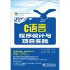 C语言程序设计与项目实践(附VCD光盘1张) ноутбук acer extensa ex2540 58ey