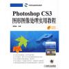 """中等职业教育规划教材:Photoshop CS3图形图像处理实用教程 photoshop cs6图形图像处理(第2版) 高等职业教育""""十二五""""规划教材"""
