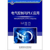 电气控制与PLC应用/21世纪全国高等教育应用型精品课规划教材 5pcs 1s 3 7v li ion lithium charging protection board pcb pcm round 12mm 18650 lithium charger module overcharge protection