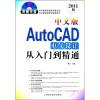 中文版AutoCAD电气设计从入门到精通(2011版)(附光盘1张) 中文版autocad 2013机械设计从入门到精通(附光盘1张)