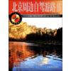 中国旅游路书:北京周边自驾游路书 北京自助游 page 2