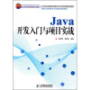 Java开发入门与项目实战(高职) react native入门与实战