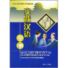 北大版新一代对外汉语教材实用汉语教程·实践汉语入门:初级口语会话(英文注释本)(附CD光盘1张) 新编实用英语听力教程1(第2版)(附mp3光盘1张)