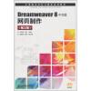 中等职业学校计算机系列教材·Dreamweaver 8中文版网页制作(第2版) 中等职业学校立体化精品教材·网页设计与制作:dreamweaver 8