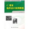 C语言程序设计实例教程 c语言程序设计教程