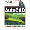 中文版AutoCAD 完全自学手册(附盘1张) 中文版photoshop cs6白金自学手册(附dvd光盘1张)