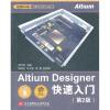 Altium Designer快速入门(第2版) в ю суходольский altium designer сквозное проектирование функциональных узлов рэс на печатных платах 2 е издание