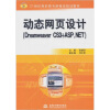 动态网页设计(Dreamweaver CS3+ASP.NET)
