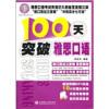 100天突破雅思口语(附MP3光盘) михаил круг трофим воровайки 100 дорог 100 хитов mp3