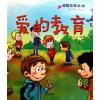 最酷故事(第1辑):爱的教育 最酷故事:小王子(第1辑)