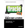 Oracle 11g数据库基础与应用教程 oracle database9i 10g 11g