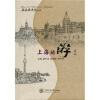 上海欢迎您丛书:上海的游 上海1908