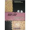 职业教育课程改革试验教材:ASP/JSP动态网站开发 dizpqeaujm jsp