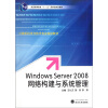 Windows Server 2008网络构建与系统管理 цена
