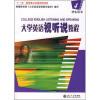 大学英语立体化网络化系列教材:大学英语视听说教程4(学生用书)(附CD光盘1张) 新视界大学英语系列教材:基础实用英语听说教程(第2册)(附mp3光盘1张)
