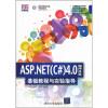 清华电脑学堂:ASP.NET(C#)4.0程序开发基础教程与实验指导(附光盘) java web开发实例大全 基础卷 配光盘 软件工程师开发大系