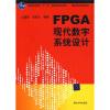 FPGA现代数字系统设计 ep3c40f484c8n fpga fbga484