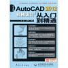AutoCAD2012机械设计从入门到精通(中文版)(附光盘) 中文版autocad 2013机械设计从入门到精通(附光盘1张)