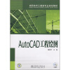 高职高专土建类专业规划教材:AutoCAD工程绘图(附CD光盘1张) 全国高职高专工程测量技术专业规划教材:vb语言与测量程序设计(第2版)(附cd rom光盘1张)