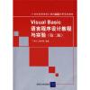 Visual Basic语言程序设计教程与实验(第2版) php与mysql程序设计(第4版)