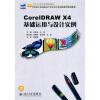 CorelDRAW X4基础运用与设计实例 комолова нина владимировна яковлева елена сергеевна самоучитель coreldraw x8