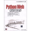 Web程序员成功之路:Python Web开发学习实录(附DVD-ROM光盘1张) relation extraction from web texts with linguistic and web features