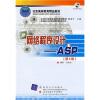 北京大学信息技术系列教材·网络程序设计:ASP(第3版)(修订本)(附VCD光盘1张) c 程序设计(附光盘1张)