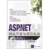 ASP.NET 4.0网站开发与项目实战(全程实录)(附光盘) java开发实例大全·基础卷 软件工程师开发大系(附光盘)