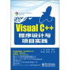 Visual C++程序设计与项目实践(附光盘1张) c 程序设计(附光盘1张)