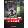 Dreamweaver CS5中文版标准教程(附光盘)