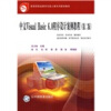 中文Visual Basic 6.0程序设计案例教程(第2版) visual basic 2008程序设计案例教程(附cd rom光盘1张)