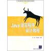 21世纪高等学校计算机应用技术规划教材:Java语言程序设计教程 21世纪高等学校计算机教育实用规划教材:c语言程序设计