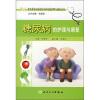 老年常见疾病的社区和家庭护理与康复丛书·糖尿病的护理与康复