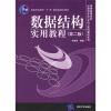 普通高等学院校计算机专业(本科)实用教程系列:数据结构实用教程 liberty basic v4 0实用教程