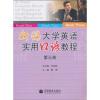 新编大学英语实用口语教程3(附MP3光盘) 大学英语口语教程:dragon says