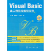 Visual Basic串口通信及编程实例(附光盘1张) visual basic课程设计(附cd rom光盘1张)