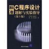 标准C程序设计题解与实验指导(第3版) c语言程序设计与实验指导(第2版)