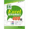 Excel高手应用技巧400招 高手支招布局攻略