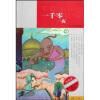 名家带你读名著:一千零一夜(红色卷) облучатель обн 150 где купить в костроме и сколько стоит