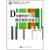 """中等职业教育""""十二五""""规划教材·中职中专计算机类教材系列:Dreamweaver CS3网页制作与实训"""