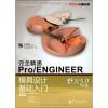 完全精通Pro/ENGINEER野火5.0中文版模具设计基础入门(附DVD光盘1张) pro engineer wildfire5 0中文版模具设计与加工案例实战(附光盘1张)