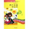 上海儿童文学新十家:两个女孩手拉手 儿童文学 十大青年金作家丛书 就想拉拉她的手