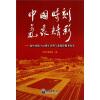中国时刻气象精彩:新中国成立60周年庆典气象保障服务纪实 中华气象谚语精解