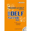 法语考试全攻略:法语DELF考试全攻略B2(附CD光盘2张) 斗地主高手必胜攻略